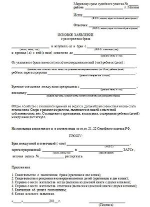 сроки расторжения брака через суд с детьми призрачным